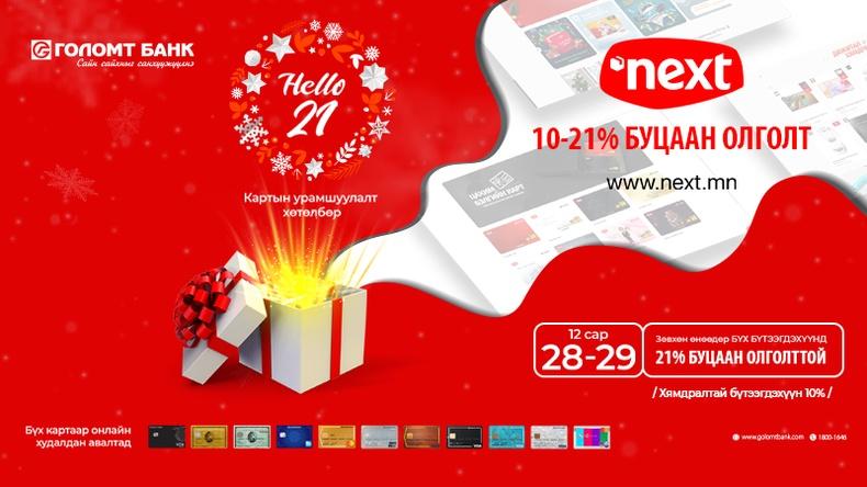 Нэкст Электроникс болон Голомт банк хамтарсан Hello21 урамшуулал эхэллээ