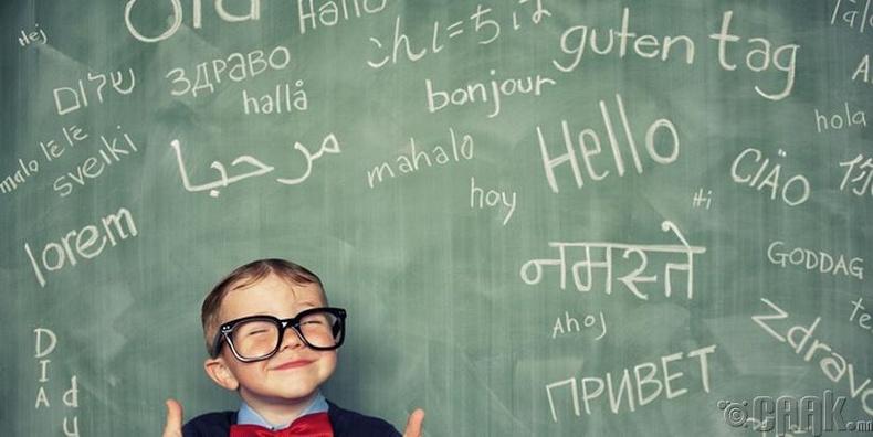 Хэл сурах