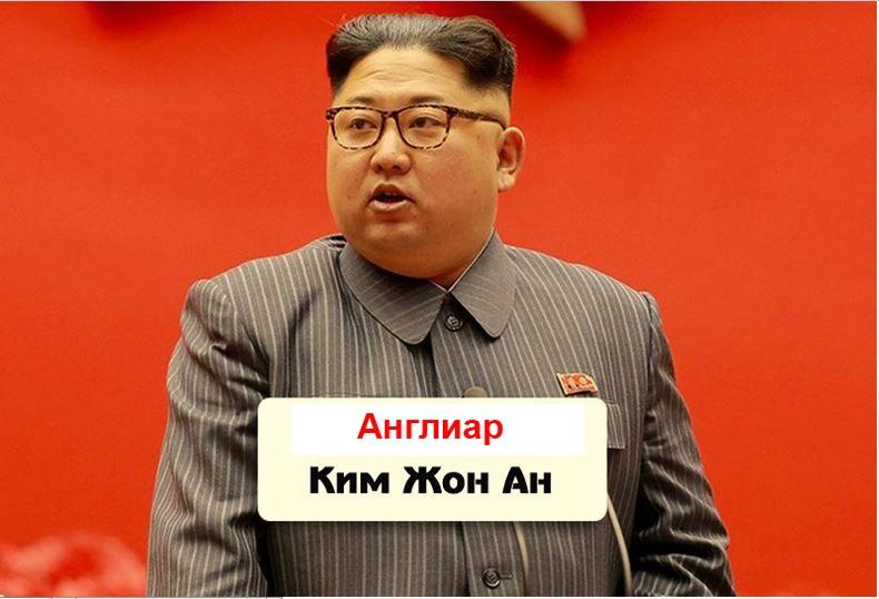 Хойд Солонгосын удирдагч Ким Чен Ун