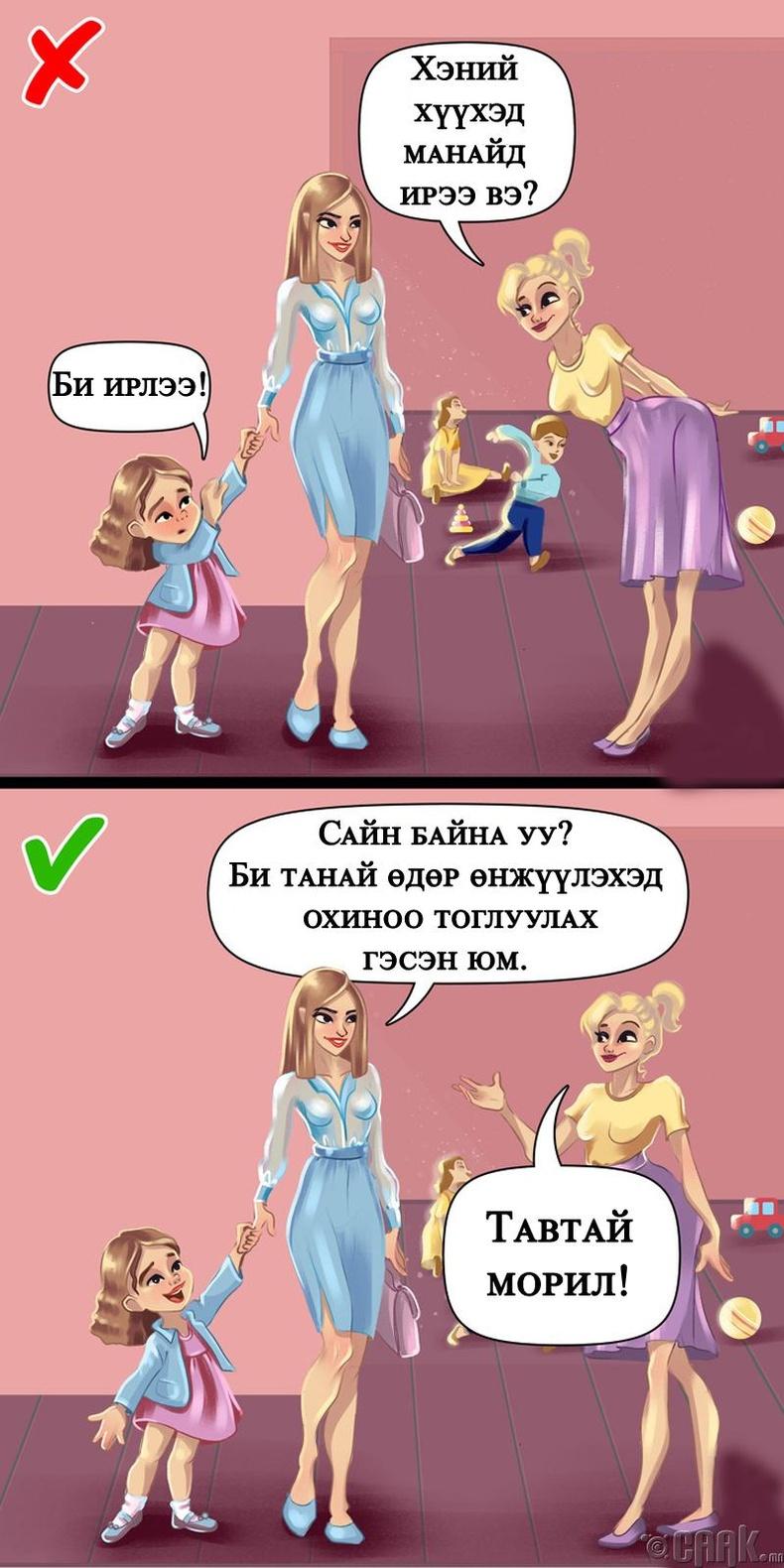 Хүүхдээ нийгэмшүүл