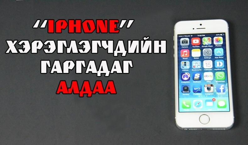 """""""iPhone"""" хэрэглэгчдийн гаргадаг түгээмэл алдаанууд"""