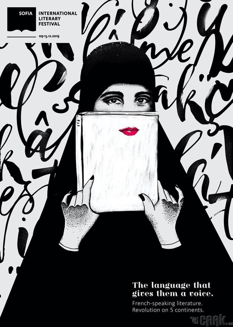 """олон улсын уран зохиолын """"Sofia"""" наадам: Эмэгтэйчүүдэд дуу хоолой өгдөг хэл: Франц."""