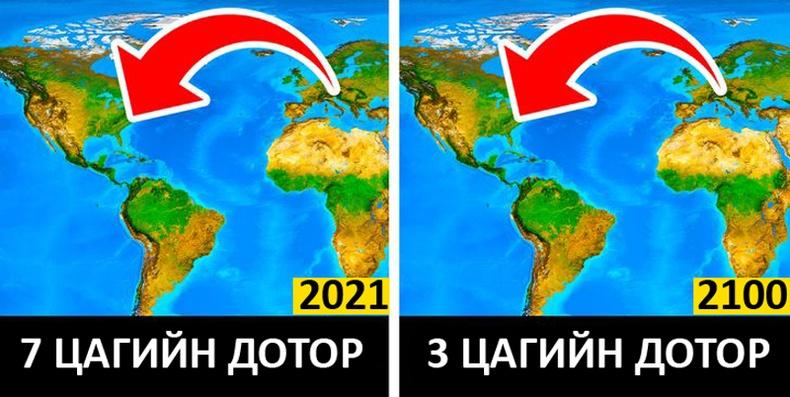 Дэлхий дээрх амьдрал 2100 онд хэрхэн өөрчлөгдөх вэ?