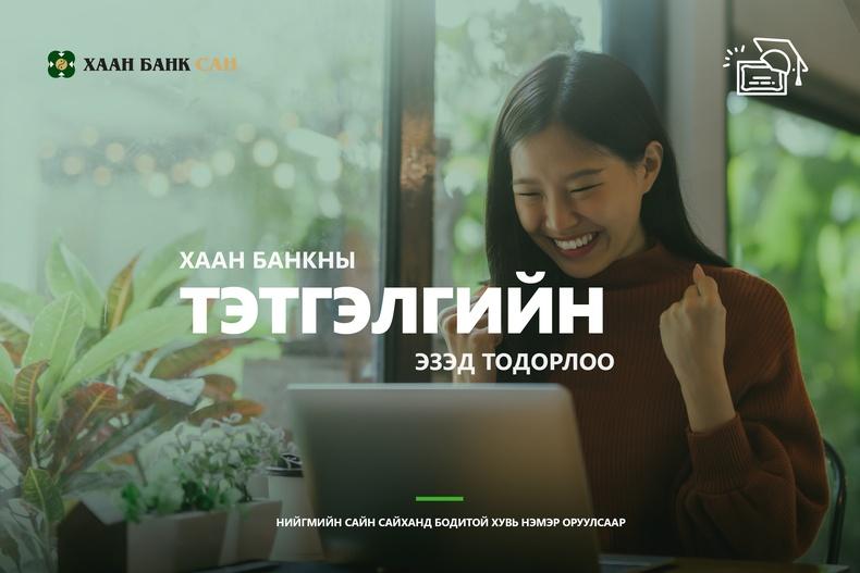ХААН Банкны нэрэмжит тэтгэлэг хүртэх шилдэг оюутнууд тодорлоо