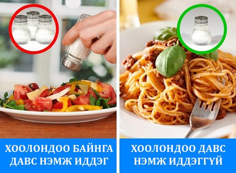 Хоол давс багатай санагдана
