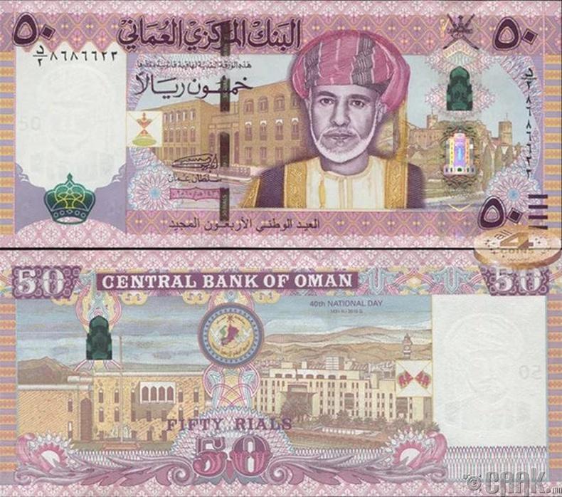 Оман риал (OMR)