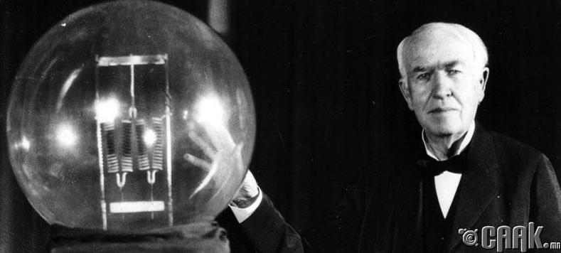 Харанхуй шөнийг гэрэлтүүлэгч Томас Эдисон