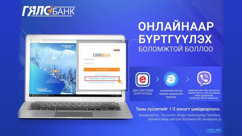 """Хэрэв та Төрийн банканд данстай бол """"Гялсбанк""""-нд онлайнаар бүртгүүлээрэй"""