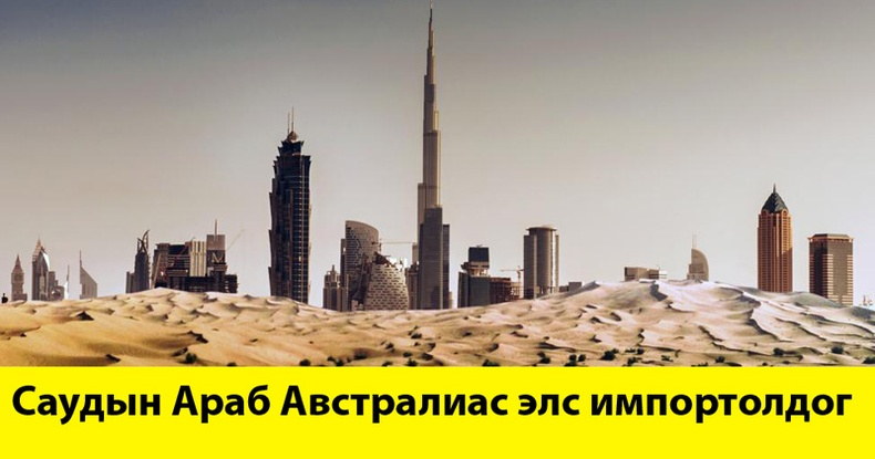 Саудын Арабын тухай итгэмээргүй баримтууд