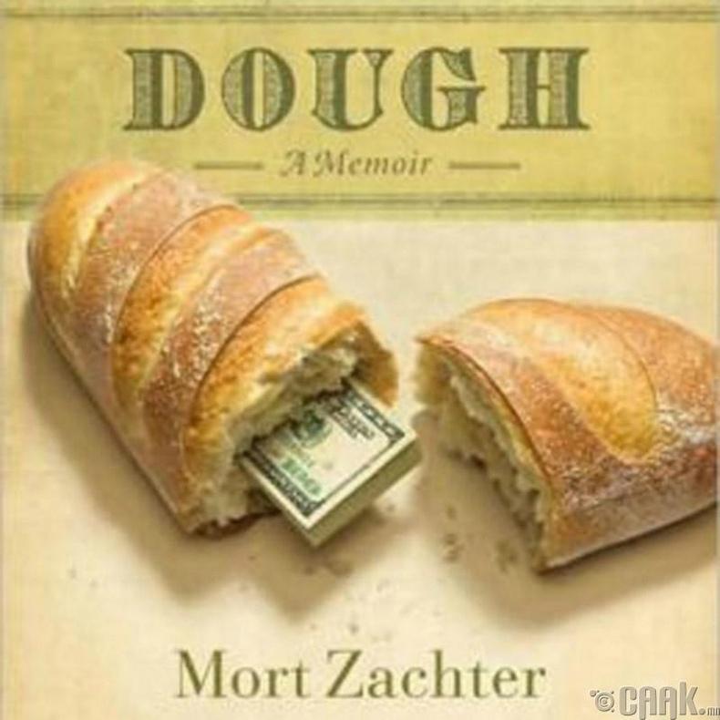 Морт Зачер ядуу гэж бодож байсан авга ах нараасаа 6 сая долларыг өвлөн авчээ