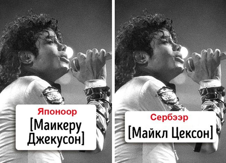 Дуучин Майкл Жексон