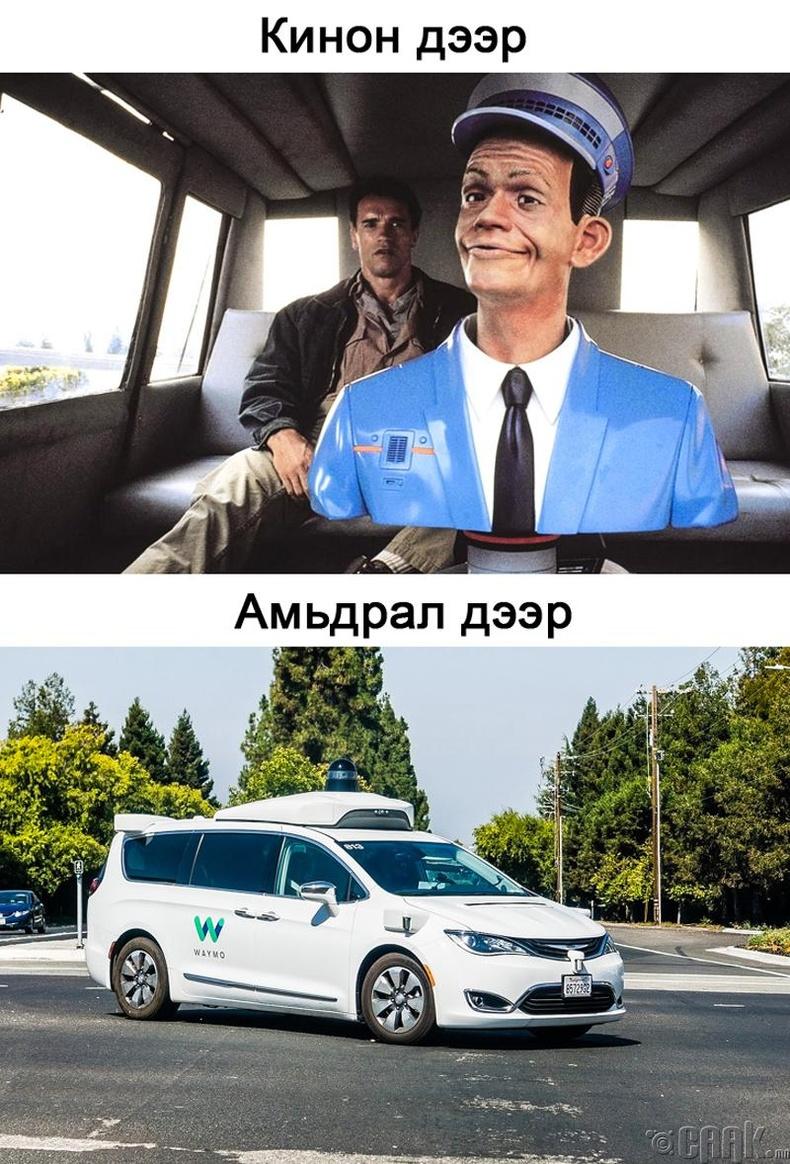 Жолоочгүй такси