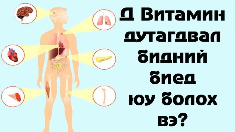 Д витамин дутагдвал, бидний биед ийм зүйлс болно!