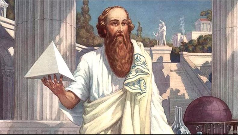Грекийн математикч Пифагор (ойролцоогоор МЭӨ 575-500 он)