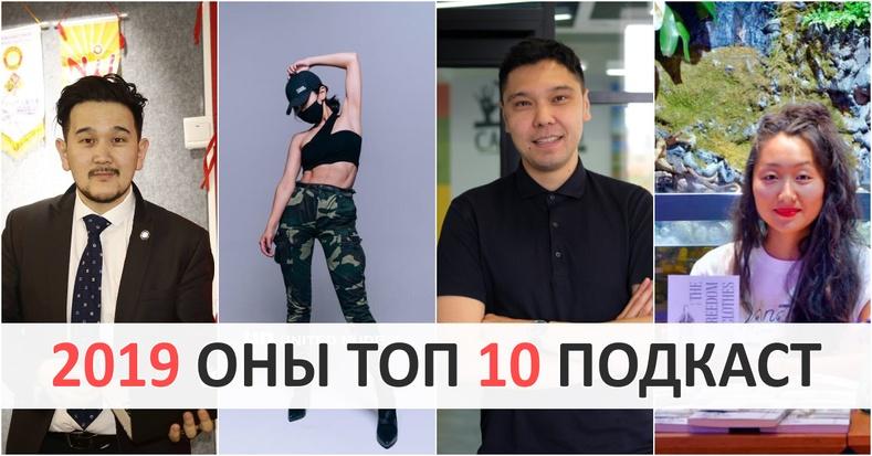 2019 онд хүмүүсийн хамгийн их сонссон шилдэг 10 подкаст