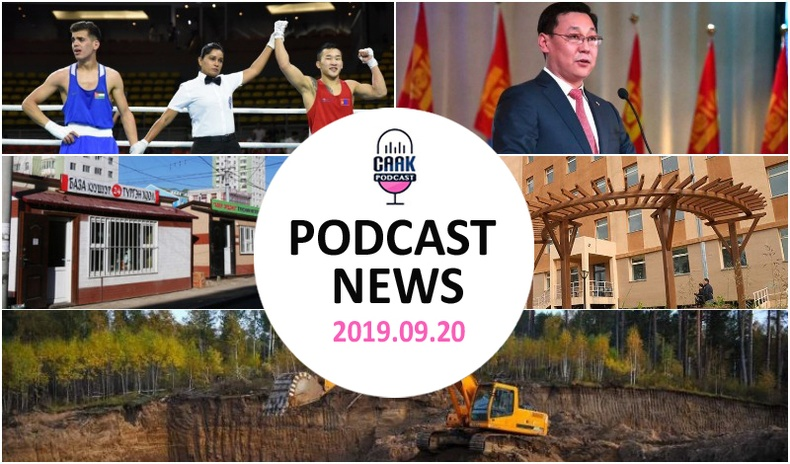 Podcast news - Цаг үе (2019.09.20)