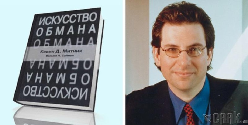 """Кевин Митник (Kevin Mitnick)–н бичсэн """"Мэхлэх урлаг"""" номыг уншаарай"""