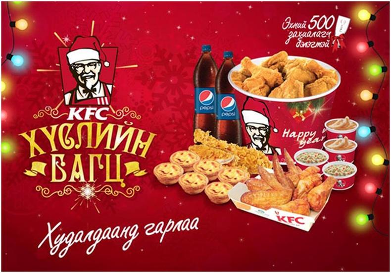 """KFC """"Хүслийн багц""""-аа хүргүүлээрэй"""