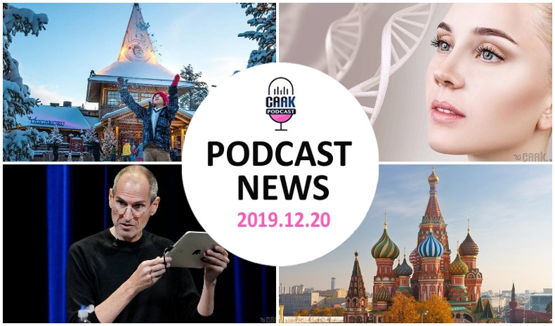 Podcast news - Танин мэдэхүй (2019.12.20)