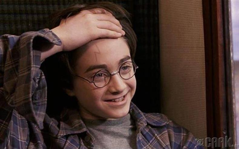 Харри Поттерийн аянган хэлбэртэй сорив