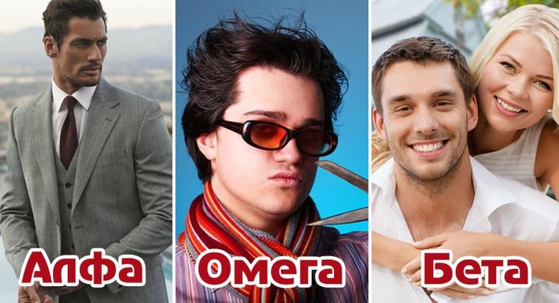 Дэлхий дээр 3 төрлийн эрэгтэй хүн байдаг. Та аль нь вэ?