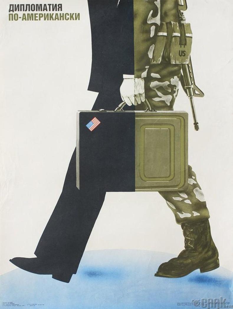 """""""Америк маягийн дипломат"""" - ЗХУ, 1986 он"""