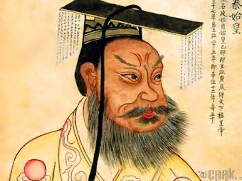 Чин Ши Хуанди