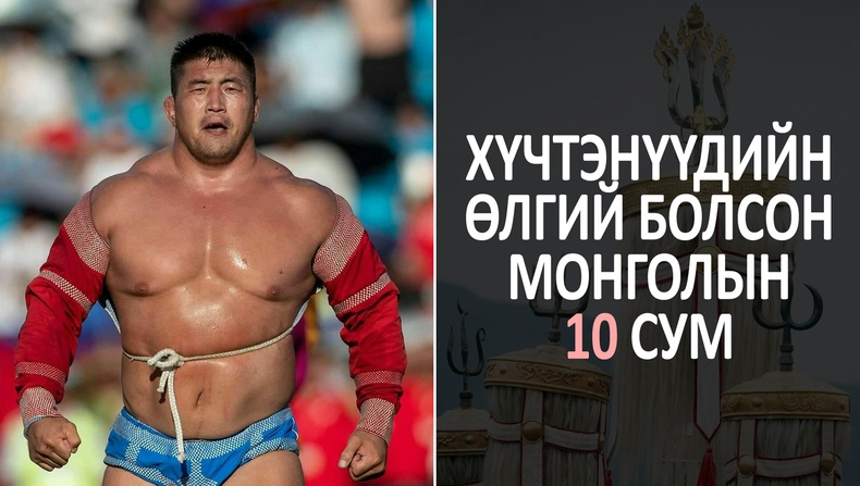 Үндэсний бөхөөр хамгийн их амжилт үзүүлсэн Монголын 10 сум