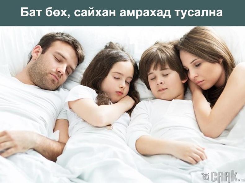Сайн унтаж амрахад тусална