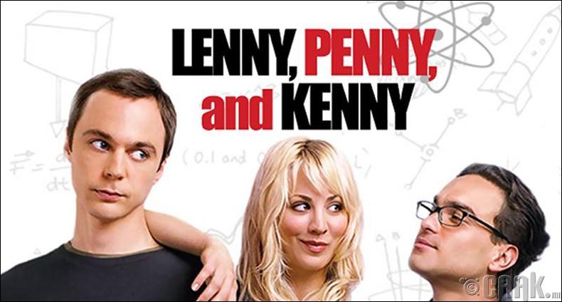 """The Big Bang Theory"" цувралыг анх ""Lenny, Penny, And Kenny"" гэж нэрлэж байв"