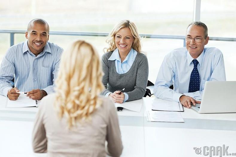 Ярилцлага авч байгаа хүмүүстэй дотно харьцах