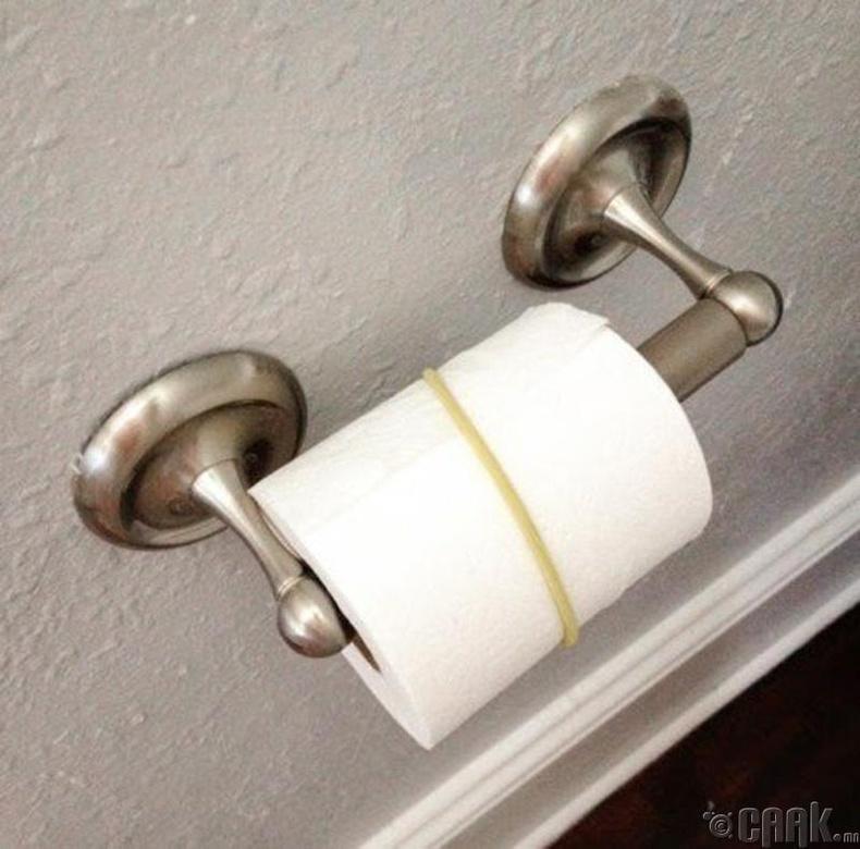Ариун цэврийн цаасыг цувуулахгүй байх арга