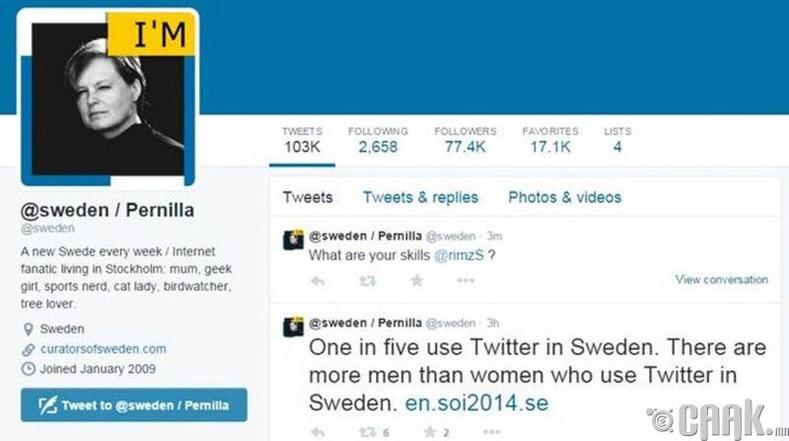 Швед - Улсынхаа албан ёсны твиттерийг жирийн иргэд хөтлөх