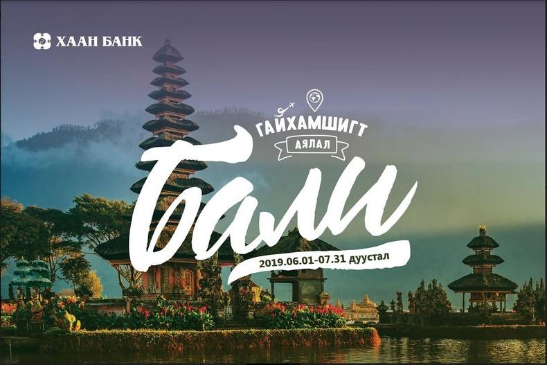 Картаа уншуулаад, үзэсгэлэнт Бали арлаар аялаарай!