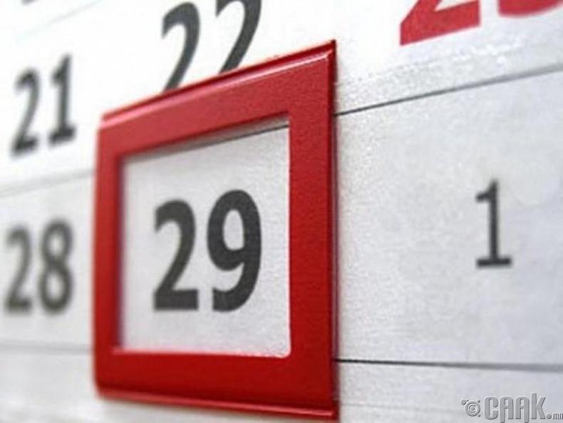 Эмэгтэйчүүдийн баярыг 2 сарын 29-нд тэмдэглэх