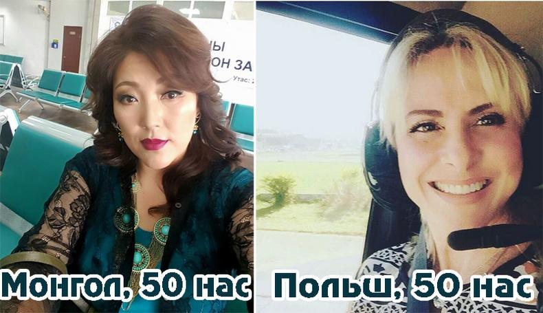 Орон орны 50 настай эмэгтэйчүүд ямар харагддаг вэ?