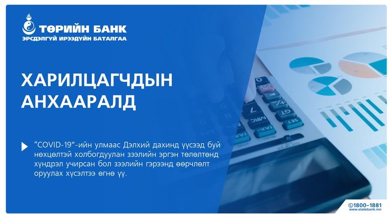 Төрийн Банк харилцагчаа дэмжсэн арга хэмжээг авч ажиллаж байна