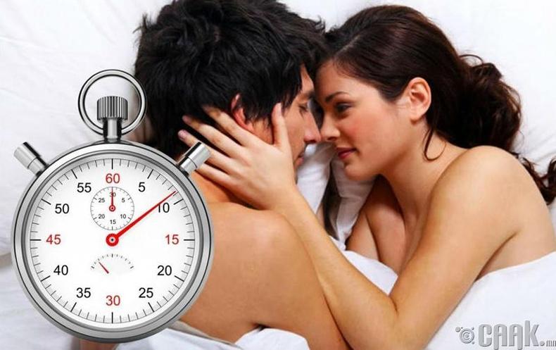 Бэлгийн харилцааны дундаж хугацааг тогтооход яагаад хэцүү байдаг вэ?