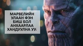 """""""Avengers""""-ийн сүүлийн ангийг үзэхээсээ өмнө таны мэдэж байх ёстой 5 зүйл"""
