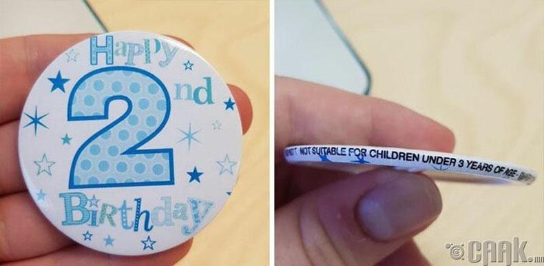 """Урд нь """"2 насны төрсөн өдрийн мэнд хүргэе"""". Хажуу талд нь """"3-аас доош насны хүүхэд хэрэглэхэд тохиромжгүй"""""""