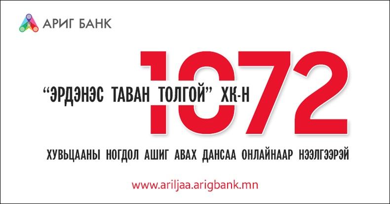 ЭТТ 1072  хувьцааны арилжааны дансаа Ариг Банкны цахим холбоосоор нээгээрэй