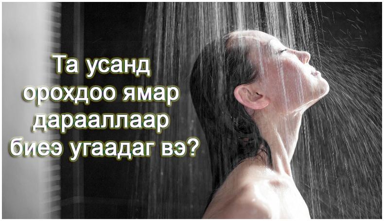 Та усанд орохдоо биеийнхээ аль хэсгийг түрүүлж угаадаг вэ? /Сонжоо/