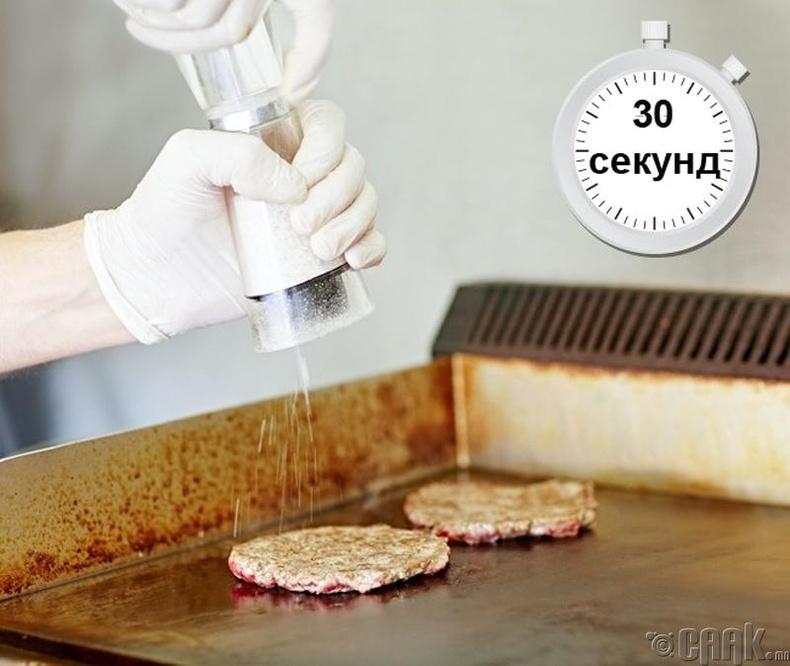 Бургерийг хормын дотор хийдэг