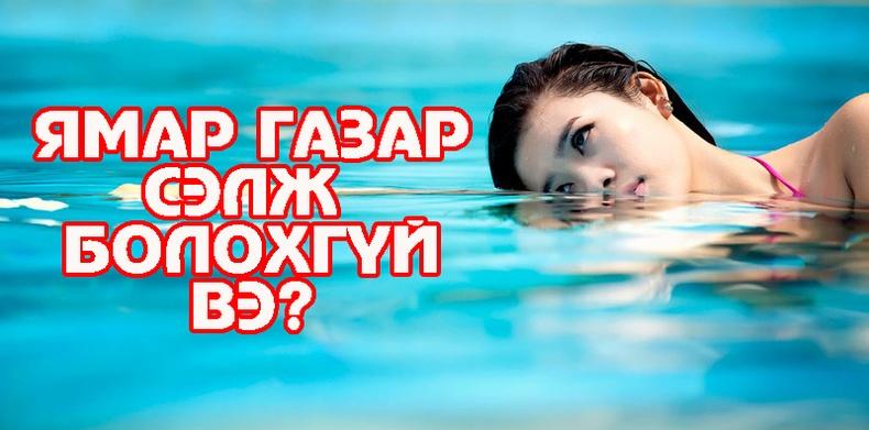 Хэзээ ч усанд сэлж болохгүй 6 газар