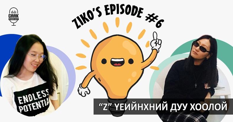 "Ziko's podcast #06 - ""Z"" Үеийнхий дуу хоолой"