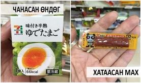 Японы дэлгүүрээс худалдан авч болох хачирхалтай зүйлс