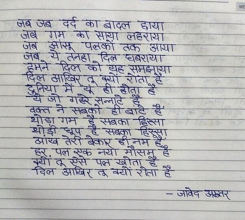 Хинди хэл