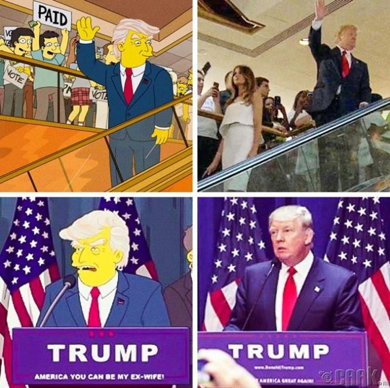 Дональд Трампын ерөнхийлөгч болохыг зөгнөсөн