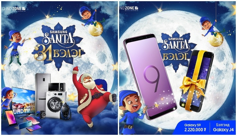"""""""Samsung Santa""""-ийн гайхамшигт 31 бэлэг"""
