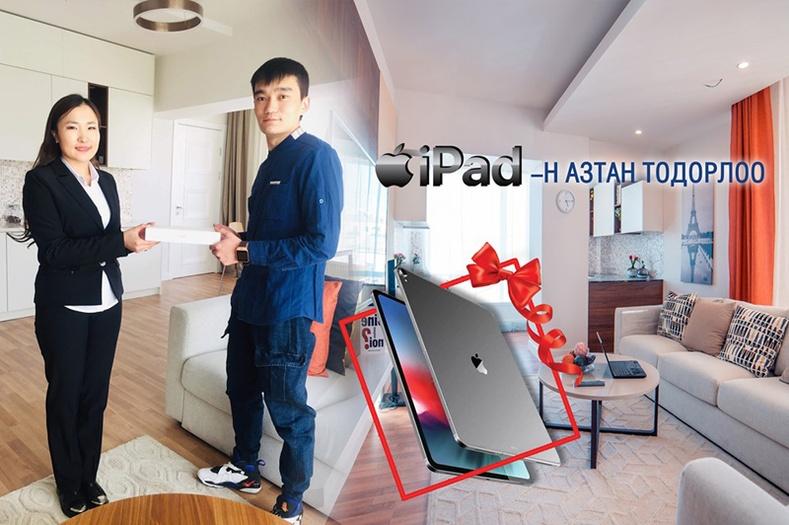 """""""iPad""""-ны ээлжит  азтан тодорлоо"""